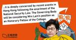 劍橋大學沃爾森學院關注香港國安法 考慮褫奪林鄭榮譽院士名銜