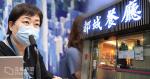 【武漢肺炎】本港增 14 確診 3 個案常到屯門「都城餐廳」食早餐 餐廳需停業大清洗