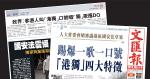 【國安法壓港】文匯大公大篇幅批評「光時」口號、《榮光》散播港獨 促 DQ 唱歌叫口號參選人