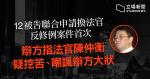 7.28728 Upper Ring: Les 12 personnes accusées d'émeutes ont demandé conjointement un «changement de juge» se réfère au juge Chen Également soupçonné de sarcasme et de raillerie de la défense