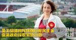英工黨議員斥林鄭打壓民主派 促英政府採取緊急行動