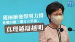 林鄭重申香港為行政主導 形容過去一周「真理越辯越明」