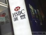 Ausländische Medien: Ausländische Indiskretionen enthüllten, dass HSBC wusste, dass die Transaktion im Rahmen des Ponzi-Programms immer noch die Übertragung von mehr als 300010000 ermöglicht.