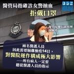 【武漢肺炎】醫管局指確診女警抽血拒戴口罩 兩抽血員有病徵要檢疫