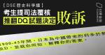 【DSE歴史課論争】受験生の司法審査挑戦DQ試験問題決定敗訴中学生の行動:裁判所は正義を正当化できない