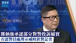 【移交逃犯修例】鄧炳強承認部分對警投訴屬實 否認警員處理示威時針對記者