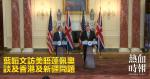 Während seines Besuchs in den Vereinigten Staaten sprach Herr Lan über Hongkong und Xinjiang.