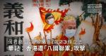 何君堯倡「過渡議會」就23條立法 華記:香港遭「八國聯軍」攻擊