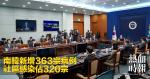 南韓新增363宗病例 社區感染佔320宗