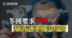 【武漢肺炎】親中法國都忍唔到口!多國要求中國釐清武漢肺炎疫情