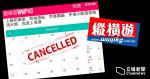 擬下月辦內地團引關注 縱橫遊:聽到各界聲音 所有旅行團取消至 6 月 19 日