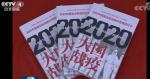 Wuhan Pneumonia Outbreak: Peking veröffentlicht Buch, in dem Xi Jinping netizens gelobt wird: Ich habe noch keinen Krieg gesehen, als ich über die Vorteile des Systems schrieb