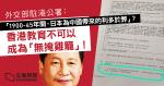 DSE 歷史題遭大陸官媒狙擊 外交部駐港公署:香港教育不可無掩雞籠