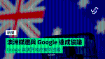 Australian media have reached an agreement with google to slow relations with the Australian government