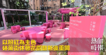 The pink-based Orchid Street Recreation Garden has reopened after renovation