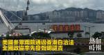 米国下院と上院は、香港自治法全国政治協商会議を通じて非難の声明を先導した。