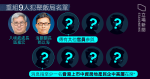 Senior officials gathered at the dinner bureau: Police investigation rape case whistle-blowing news refers to the Chinese real estate private enterprises high-level in the table to spread the word about other officials