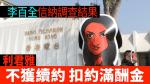 Le rapport Du Gray «cloué» LiJunya Li Baiquan estiment que le syndicat a dénoncé la violation de la justice procédurale
