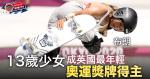 【東京奧運】英國滑板少女摘銅創歷史 13 歲「天空」布朗的 13 件事