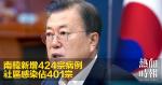 南韓新增424宗病例 社區感染佔401宗