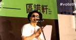 Singing campaigner Huang Yaoming Au Nok-Hin accused the ICAC of providing entertainment to lure people to vote for me: the identity of the singer is difficult to argue