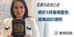 【英國脫歐】英國內政部宣佈三月將重用藍色經典護照設計