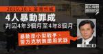 10.1101 L'émeute de quatre personnes à Tsuen Wan a été condamnée à quatre ans et huit mois de prison : les émeutes étaient une mini-guerre et la police a restreint l'utilisation d'armes
