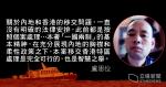 【12 港人送中 第 24 日】受委託維權律師:港回歸後「偷越邊境」不應被視為罪行 移送返港處理完全可行
