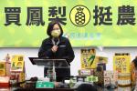 縣市長推銷鳳梨 蔡英文:台灣不會被打倒