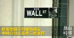據報美國下月推新規定 中國公司上市要二度審核