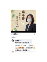 黃偉哲留言蔡英文臉書「粽盼親離」  市府急道歉:小編誤用成語