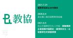 教協續專注「本業」 成立中國歷史文化工作組推動師生家國情懷