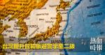 台灣提升日韓旅遊警示至二級