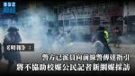 《明報》:警方已派員向前線警傳達指引 將不協助校媒公民記者新網媒採訪
