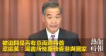 被追問是否有意再選特首 梁振英:竭盡所能服務香港與國家