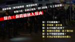 831 Wan Chai Riots: Speed Dragon bestreitet, einen Schlagstock zu halten und Cross-Interviews geben zu, dass das erste Geständnis nicht erwähnt, dass jemand Eisen gelandet hatte Ich weckte plötzlich die Erinnerung