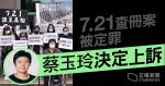 7.21721 Condamné Cai Yuling a décidé de faire appel «s'il renonce à la poursuite de la justice, elle doit le regretter à vie»
