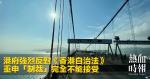 港府強烈反對《香港自治法》 重申「制裁」完全不能接受