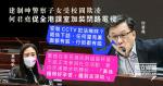 The children of formed moaning police officers were bullied on campus by Junius Ho, who urged CCTV to be installed in classrooms across Hong Kong