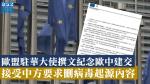 【武漢肺炎】歐盟駐華大使撰文紀念歐中建交 接受中方要求刪病毒起源內容