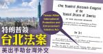 Trump signs Taipei Bill u.S. to help Taiwan's diplomacy