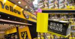 【香港文革】被大公文匯指控涉違國安法 口罩「黃廠」即日停門市、網上訂購