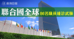【武漢肺炎】聯合國全球86名職員確診武肺