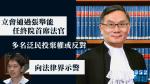 立會通過張舉能任終院首席法官 多名泛民投棄權或反對