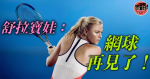 Tennis - I'm going to say goodbye. ShuraBova hangs to challenge the next mountain