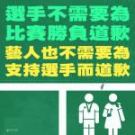 台灣藝人小S打破沉默「我不是台獨」 台灣文化部:沒有藝人應為挺台灣選手而道歉