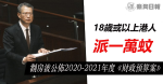 Budget: Paul Chan : This year's Budget will now be the largest deficit in history for Hong Kong permanent residents over the age of 18 to receive $10,000