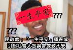 黃大仙區議會擬印製「一生平安」揮春 民政處拒批:或引起社會大眾誤會或致不安