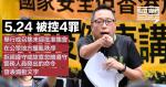 5.24「健康講座」 譚得志遭加控發表煽動文字罪 將轉介區院