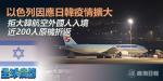 【武漢肺炎】以色列因應韓國疫情拒大韓航空班機入境 近200外國人需原機折返